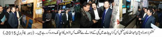 Commissioner Lahore-2