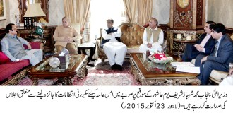 CM preside a meeting to review security arrangements for Ashura