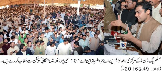Hamza Shahbaz addresses a workers' convention at Alipur Chatha