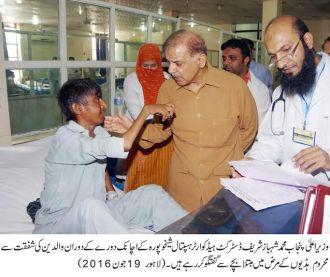 Shahbaz Sharif visit to DHQ Hospital Sheikhupura