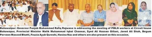 governor-punjab-muhammad-rafiq-rajwana