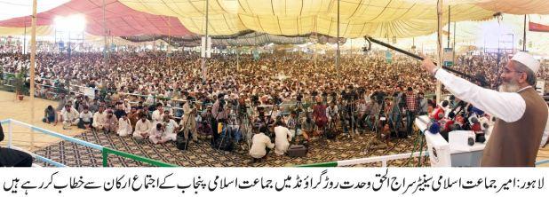 siraj-ul-haq-addressing-ji-punjab-ijtima