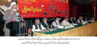 siraj-ul-haq-jurist-conference