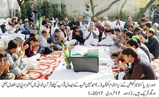 Overseas Pakistanis Commission holds Quran Khawani for Shaheed Captain (R) Ahmed Mobin