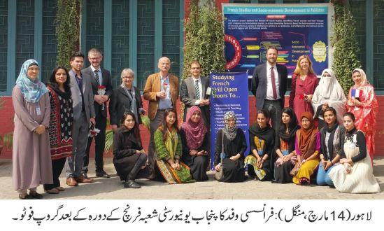 French delegation visits Punjab University,calls on VC