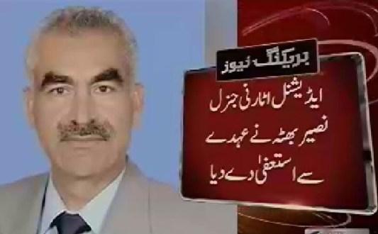 Additional Attorney General Naseer Bhutta resigns