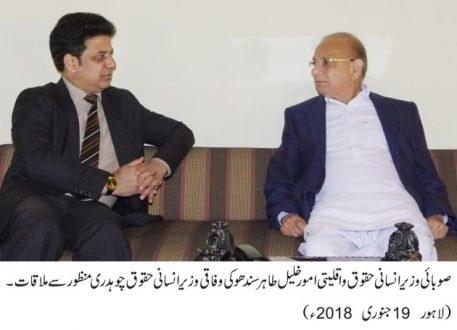 Khalil Tahir Sandhu called on Federal Minister Mumtaz Ahmed Tarar
