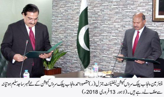 Sajid Saleem Hotiana takes oath as Member PPSC