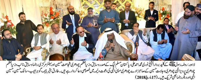 Ch Musa Elahi walima ceremony held at Gujrat
