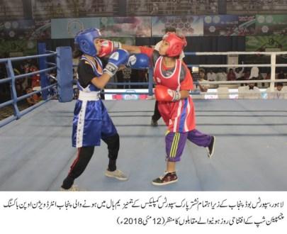Inter-Division Punjab Open Boxing Championship starts
