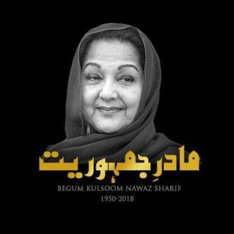 Kalsoom Nawaz burial will be held at Jati Umra