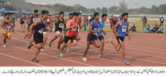 HEC's 42nd inter varsity athletics begins