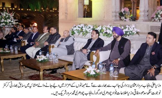 CM Punjab host a reception in the honour of Navjot Singh Sidhu