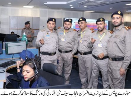 Undertraining officers of Motorways police visited PSCA