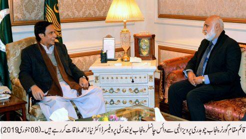 VC PU Dr. Niaz Ahmad called on acting Governor Punjab Ch Pervaiz Elahi