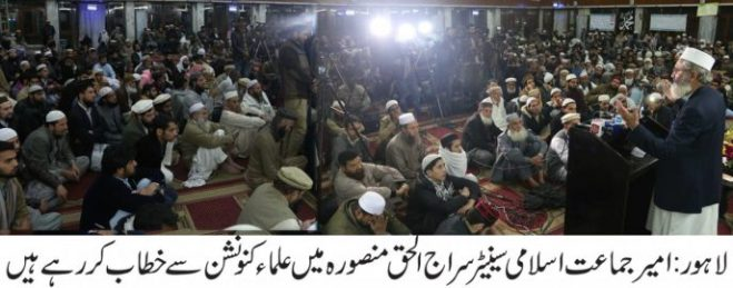 Siraj ul Haq address a grand Ulema convention at Mansoora