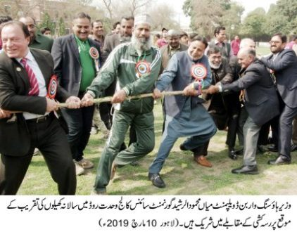 Mian Mehmood ur Rasheed attends annual sports day at Government College of Science