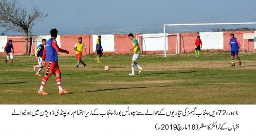 Trials of 72nd Punjab Games in progress