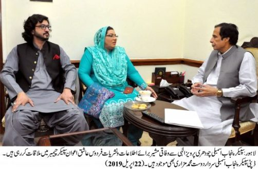 Dr Firdous Ashiq Awan called on Speaker Punjab Assembly Ch Pervaiz Elahi