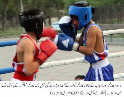 Lahore team bags Annual Sports Calendar boxing crown