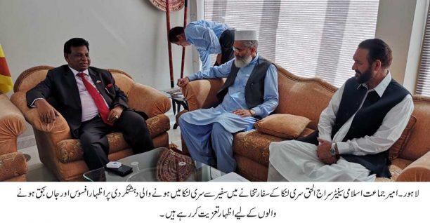 Siraj ul Haq met Lankan Envoy,express grief on terror attack