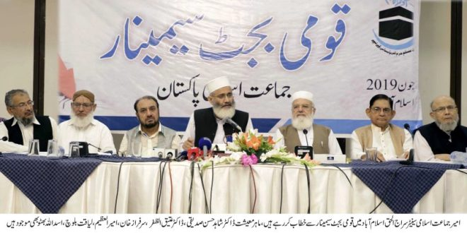 Jamaat e Islami rejected the  budget 2019 -20