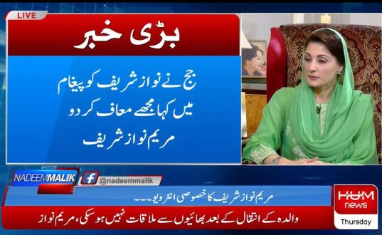 Unseen forces stopped Maryam Nawaz interview on Hum News