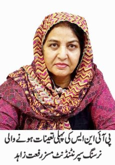 Riffat Zahid would be first Nursing Superintendent of Punjab Institute of Neuro Sciences