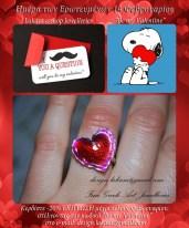 14_Φεβρουαρίου_ημέρα_των_ερωτευμένων_κόσμημα_ασημένιο_Lakasa_e-shop_jewelleries_heart_καρδιά_έρωτας_αγάπη_βαλεντίνος_valentine_day_γυναίκα_δώρο