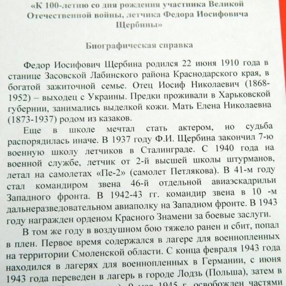 презентация этих дней не смолкнет слава федор иосифович щербина