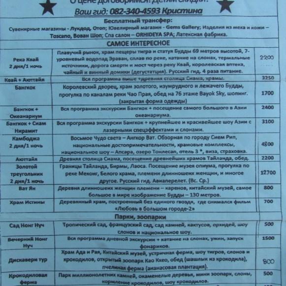 Цены на экскурсии Паттайя 2016 Star holiday tour