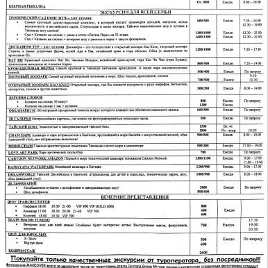 Цены на экскурсии в Паттайе, осень 2017 Star tour