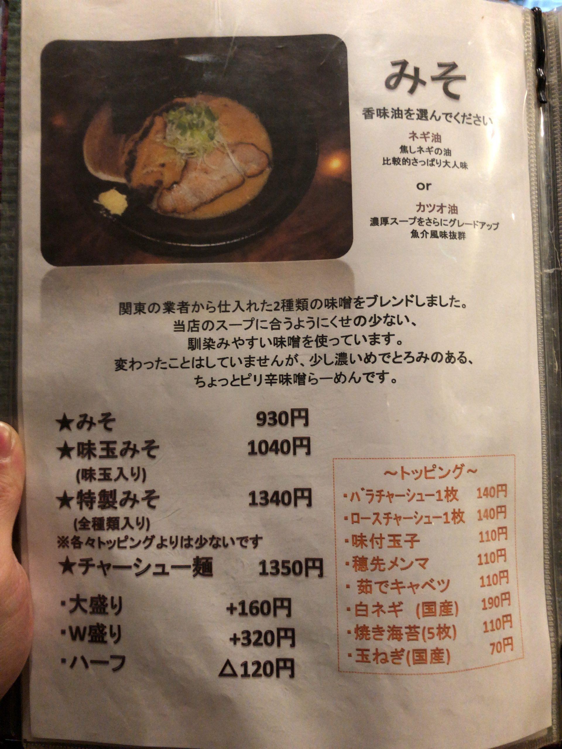 奉仕丸麺メニュー