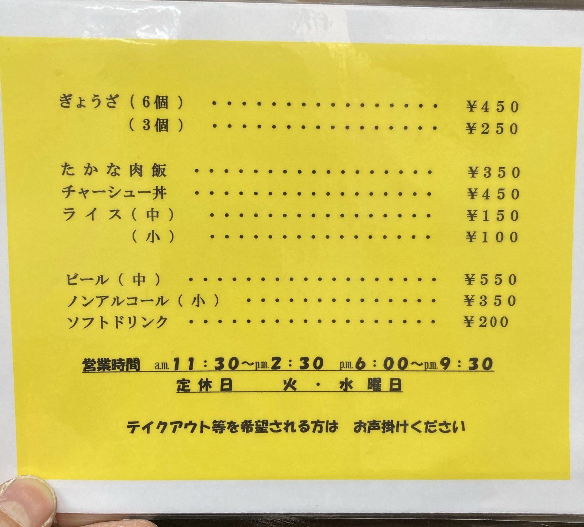 ラーメン火の車大喜/メニュー②
