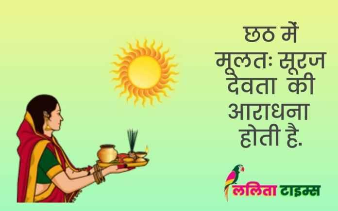 lord sun is worshipped in chhath puja
