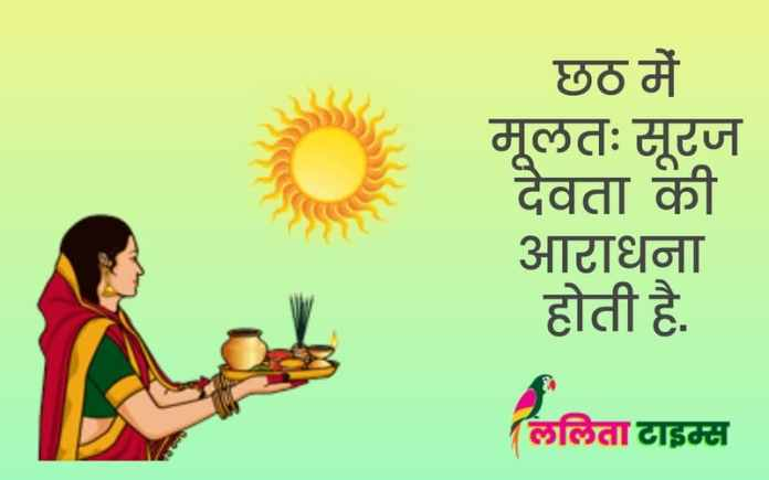 lord sun is worshipped in chhath puja