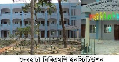 দেবহাটা বিবিএমপি ইনস্টিটিউশন হাইস্কুলে অতিরিক্ত ফি আদায়