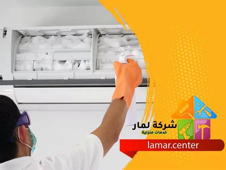 شركات تنظيف مكيفات بالرياض .. أرخص الاسعار 0538960588