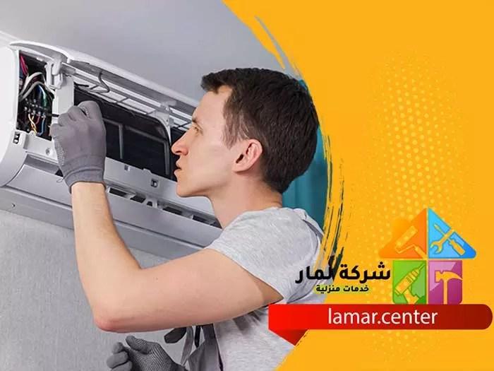 صيانة مكيفات جنوب الرياض