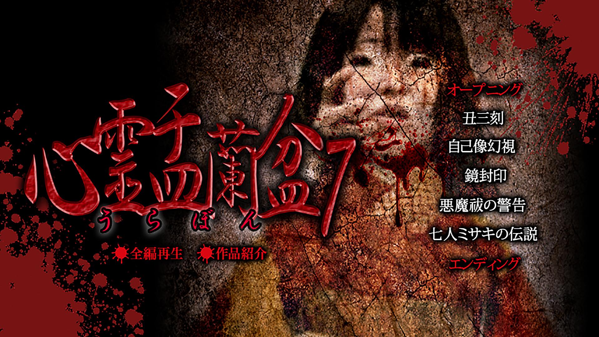 心霊盂蘭盆7 ~七人ミサキの伝説~