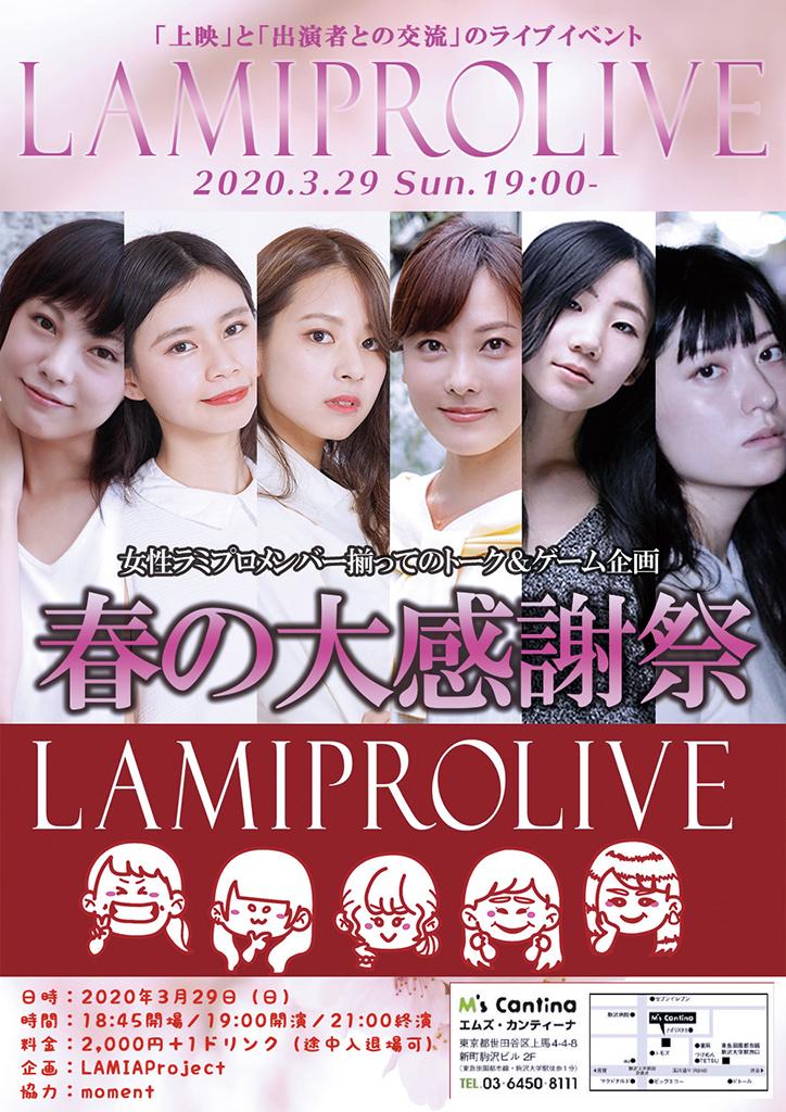 ラミプロライブ2020 Vol.3