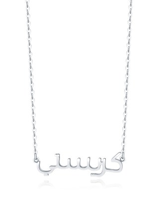 Arabic Style Name Necklace Platinum Plated Silver