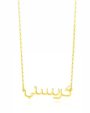 Arabic Name Necklace 18k Gold Plated Silver