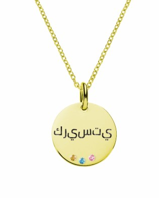 Disc Arabic Name Necklace with Birthstones Silver 18k Gold Plated