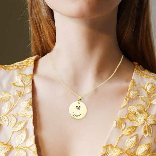 disc name necklace engrave name 18k gold silver