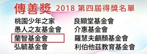 Read more about the article 獲選震旦傳善獎   三年千萬經費助蘭智