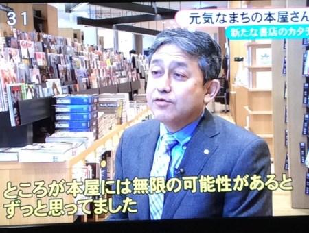 テレビ愛媛 インタビュー