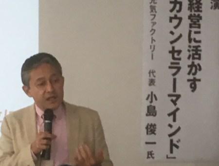 日本産業カウンセラー協会 四国支部 総会基調講演