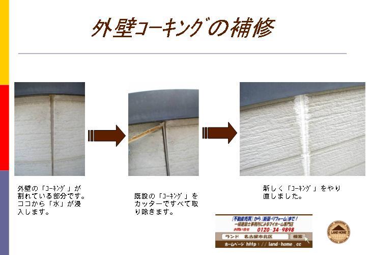 外壁コーキングの補修、①外壁の「コーキング」が割れている部分です。ココから「水」が浸入します。②既設の「コーキング」をカッターですべて取り除きます。③新しく「コーキング」をやり直しました。