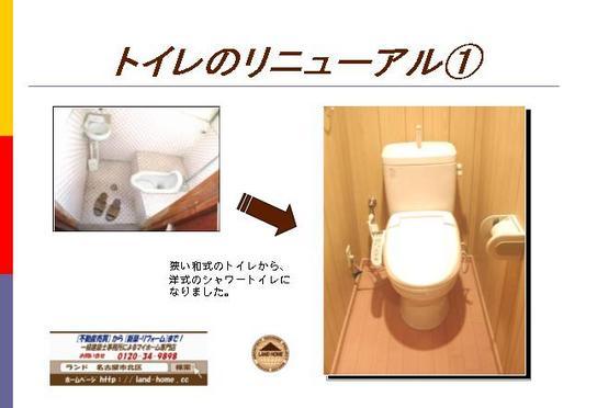 和式のトイレが、洋式のシャワートイレに